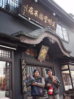 文明堂総本店