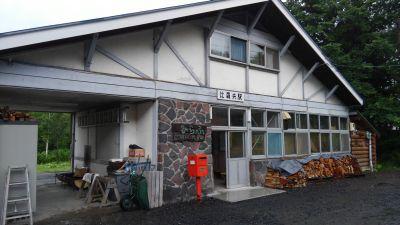 駅の宿ひらふ