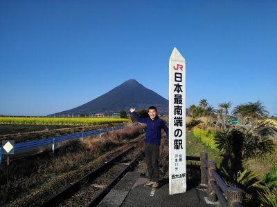 日本最南端の駅、西大山駅