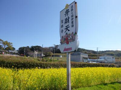 淡路島七福神巡り