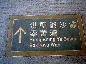 香港ハイキング