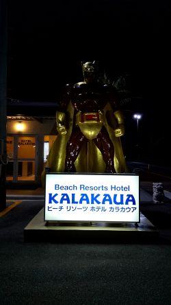 ビーチリゾートホテルカラカウア